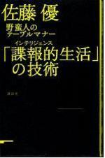 20090513sathothohouteki