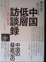 20090528ryaotyugoku