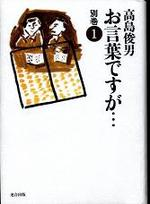 20090613takashimaokotoba