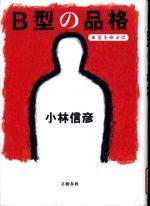 20090708kobayashib