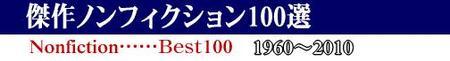 Nonfiction100