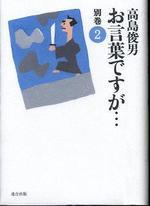 20091029takashimaokotoba02_2