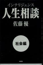 20091101sathojinsei2