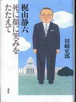 20091102tazakikajiyama