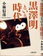 20091104kobayashikurosawa