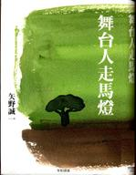 20091114yanobutaijin