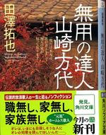 20091118tazawayamazakihousadai