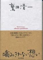 20091124washidakamikirenai