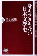 20091129shimizumimohuta