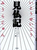 20091130ithomiuraken