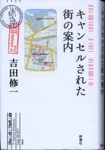 20091201yoshidacansel