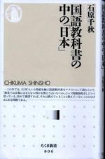 20091204ishiharakokugo