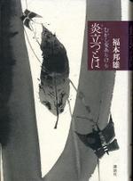 20091205hukumotohomura