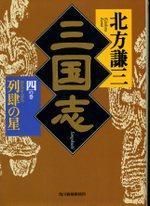 200912kitakatasan04