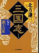 200912kitakatasan07