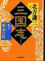 200912kitakatasan09