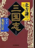 200912kitakatasan11