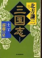 200912kitakatasan12