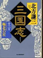 200912kitakatasan13