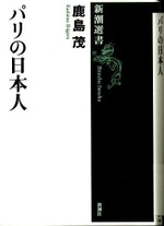 20100103kajimaparis