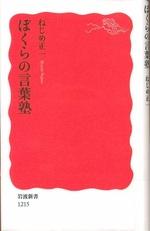 20100105nejimebokura