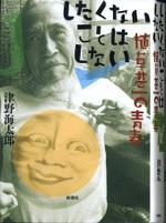 20100121tsunositakunai