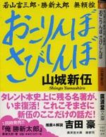 20100122yamashirookorinbo