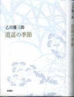 20100128otokawasyoyo