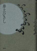 20100202inouefufufufu