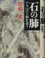 20100216saekiisinohai