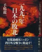 Teshima1991nen