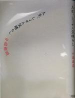 20100329nakajimajinsei