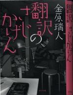 20100415kaneharahonyaku