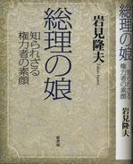 20100429iwamisori
