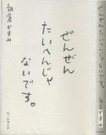 20100503asakurazenzen