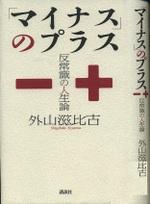 20100506toyamamainasu