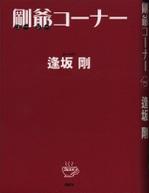 20100507ousakagojii