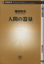 20100520fukudaningen