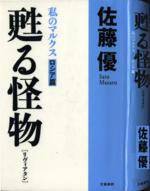 20100521sathoyomogaeru
