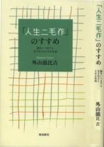 20100609toyamajinsei