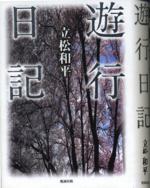 20100610tatematuyugyou