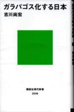 20100707yoshikawagarapa_2