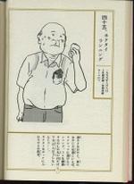 20110711oyajigaki02