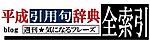 Zensakuin2013_2