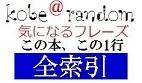 Kininarusakuin_1
