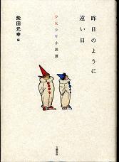 柴田元幸:編◆昨日のように遠い日――少女少年小説選: 平成引用句